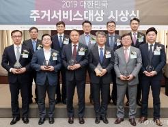[알림]대한민국 '주거서비스'의 최고 기업을 찾습니다