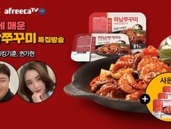'킹기훈·퀸가현', 티몬에서 '하남쭈꾸미' 판다