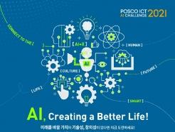 <strong>포스코ICT</strong>, 세상을 변화시킬 신박한 AI 아이디어 공모