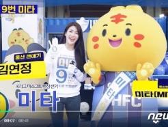 울산현대 마스코트 반장 선거…'11위→5위' 순위 대폭 상승