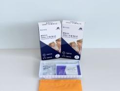 <strong>휴마시스</strong>, 코로나19 자가검사키트 약국서 판매…1만원 예상