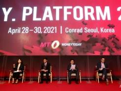 '2021 키플랫폼' 개최