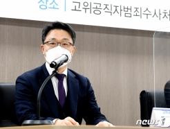 '무주택' 공수처장 주식 1억 신고…박영선 전 장관 재산 5.1억 늘어