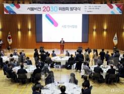'서울비전 2030 위원회 발대식'