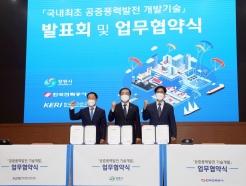 창원시-한국전력-KERI '하늘을 나는 발전소' 협약