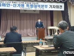 한전 동해안~신가평 입지선정위 13차회의 열어…주민참여 확대