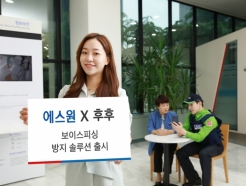 <strong>에스원</strong> '안심모바일' 보이스피싱 예상 요금제 출시