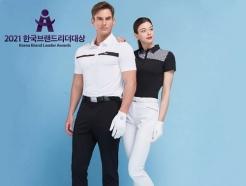 PBG, 2021 한국브랜드리더대상 '골프 스포츠의류' 부문 대상 수상