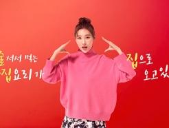 '선미→박소담' 매서웠던 요기요 마케팅…M&A로 부활할까