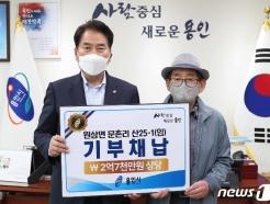 경기도 유형문화재 용인 '문수산마애보살상' 시민 품으로