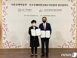 청주공예비엔날레·서울공예박물관, K-공예 발전 협력 맞손