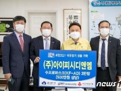 군산시에 코로나19 극복 이웃돕기 성품 기부 잇따라 '훈훈'