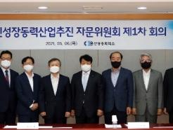 울산상의, 신성장동력산업추진 자문위원회 첫 회의 개최