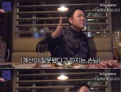 """""""지X한다""""…김구라가 욕하는 취객 만났을때 한 행동"""