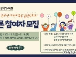 대전교육청 '교육공감원탁회의' 토론 참여자 13일까지 모집