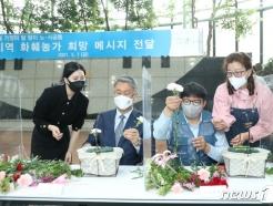 한국수자원공사, 노사공동 지역 화훼농가 돕기 나서