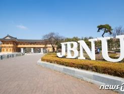 전북대 2023년 입시전형 발표…'지역인재 확대·최저학력기준 완화'