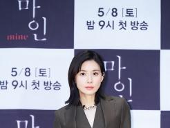 """'마인' 이보영 """"생전 안해본 캐릭터…동떨어진 이야기 호기심 생겼다"""""""
