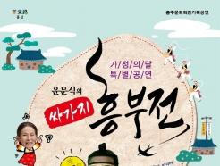 홍성군, 22일 마당놀이 윤문식의 '싸가지 흥부전' 공연
