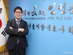 """""""변호사는 '선비'면서 '상인'…직역수호 앞장 서겠다"""""""