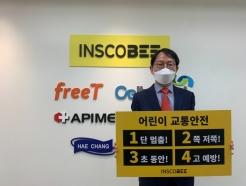 <strong>인스코비</strong> 구자갑 대표, 어린이 교통안전 챌린지 참여