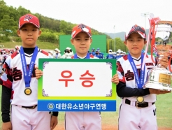 서울 송파구유소년야구단, 순창강천산배 전국대회 우승... MVP 박준혁