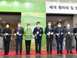 국제원자력에너지산업전(WNEE 2021) 경주서 개막
