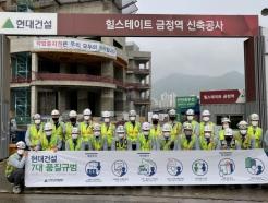 <strong>현대건설</strong>, '품질 최우선' 기업문화 캠페인 '2021 퀄리티 위크' 진행