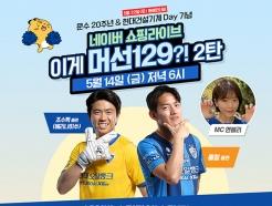 울산, 문수축구경기장 20주년 기념 '쇼핑 라이브' 예고