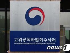 """'함바 브로커' 유상봉 """"뇌물 받은 사람 처벌해야"""" 공수처 진정"""