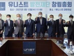 UNIST 발전재단 창립총회…미래성장기금 확보·사회공헌 사업 수행