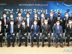 경남도, '우주산업 클러스터 육성' 용역…우주시대 선도 위한 행보 시작