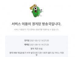 """'유관순 모욕' BJ봉준, 90일 방송 정지…""""봉프리카냐"""""""