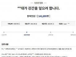 """여교수 靑 청원 """"동료교수 성폭행, 대학이 덮으려 해"""""""
