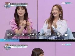 """허영지 """"아이돌 연애, 휴대폰 압수 당하면 MP3로 연락"""""""