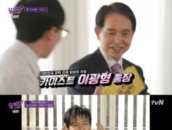 "[RE:TV] 카이스트 총장 이광형, 드라마 '카이스트' 괴짜교수 실제 모델…""TV 거꾸로 봐"""