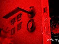 자가격리 위반·역학조사 거짓진술…50대 여성 징역 6월 실형