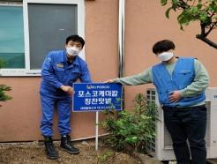 <strong>포스코케미칼</strong>, 오두막 짓고 텃밭 만들고...지역아동센터 지원 활동