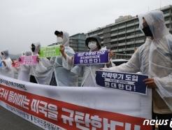 [사진] '전략무기 도입 반대한다'
