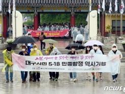 [사진] '폭우 속 오월 영령 참배'