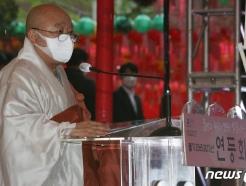 [사진] 기념사하는 원행 스님