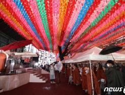 [사진] '연등법회 및 연등회 유네스코 등재 기념식'