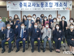 충북교사노조 사무실 개소…결식 학생돕기 성금 260만원 전달