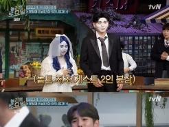 '놀토' 홍현희♥제이쓴, '유령부부' 분장 후 등장…키 '당황'