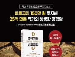 '이더리움 1500만원을 찾아라', 암호화폐 보물찾기 이벤트 진행