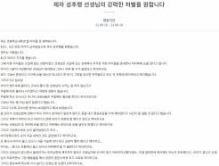 """""""초6 담임이 아이 옷에 손 넣었다""""…靑 청원에 경찰 수사 착수"""
