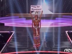 """미스유니버스 대회서 미얀마 대표 """"국민들이 죽어간다"""" 호소"""