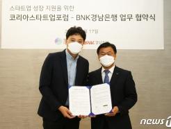 BNK경남은행-코리아스타트업포럼, '스타트업 성장 지원' 업무협약