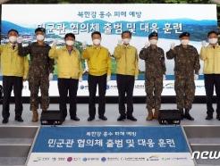강원 민군관 '홍수 예방' 협의체 출범