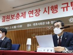 """변협·서울변회 '로스쿨 결원보충제' 헌소…""""직업선택자유 등 침해"""""""